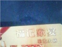 福记家宴价值1000元火锅卡!到店消费直接用,菜品五折!联系电话18982695215。
