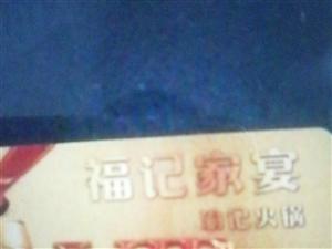 福�家宴�r值1000元火�卡!到店消�M直接用,菜品五折!�系��18982695215。