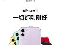 苹果11**未拆封128g,   买了6700多,现在6000转让
