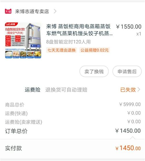 商用蒸饭柜,买回来没用过,现低价处理,有意者,联系15770778380刘
