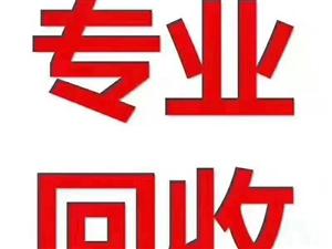 上门高价回收黄金、铂金、钯金、彩金13722931975儒林市场