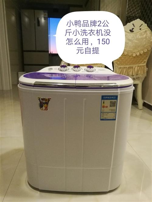 小鸭品牌洗衣机,买回来没用两次闲置了,,就洗点孩子衣服,2公斤大小,喜欢的150元拿走