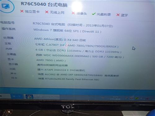 出售电脑主机一台,价格可以再商量,X4640处理器500G硬盘,非诚勿扰,
