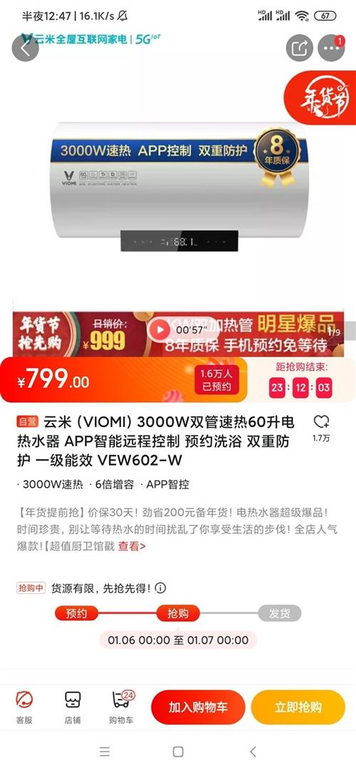 **云米互聯網熱水器 60L    京東現價799     需要聯系   潢川自提