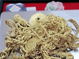 过年缺钱找我、高价回收黄金丶白金、彩金、钻戒