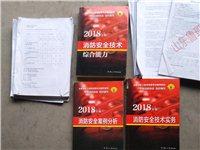 一级消防工程师考试教材及培训资料出售。