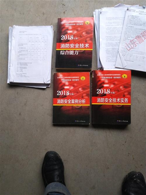 一級消防工程師考試教材及培訓資料出售。