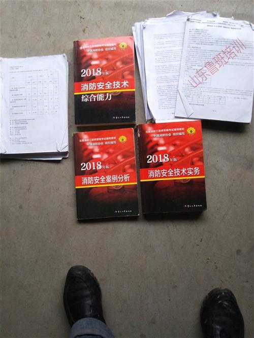 一级消防工程师教材及培训资料出售!