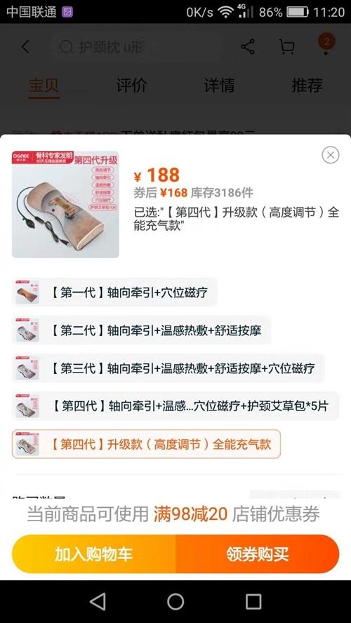 1.门悬式颈椎牵引器 2.电加热盐袋 3.理疗枕 4.充电磁石按摩器 均5折,可议价,自提