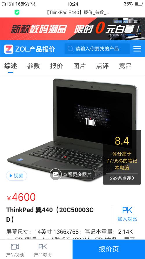 本人欲出售笔记本电脑??一台,是别人的顶账的,有意着18093737331