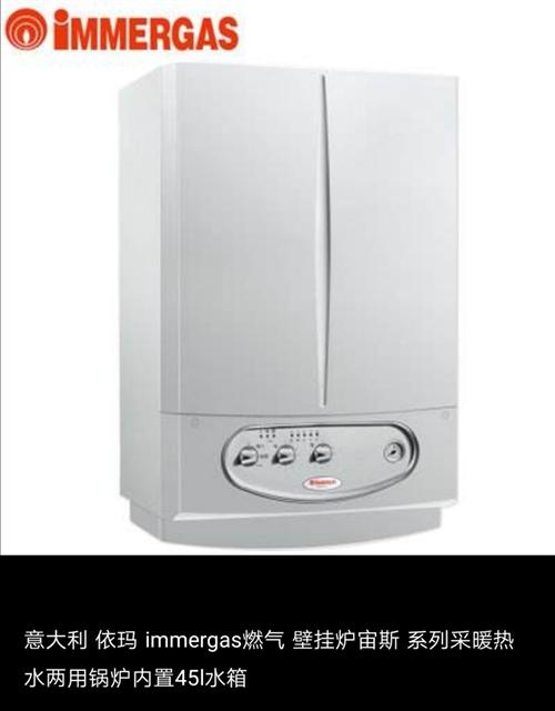 意大利原装进口燃气壁挂炉,生活热水十暖气,适合大户型使用,160平方~300平。