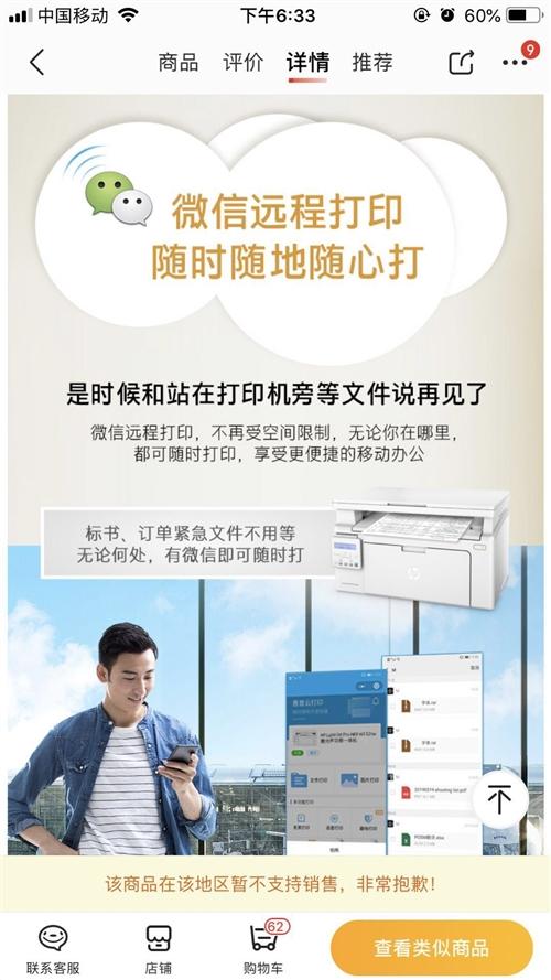 **無線打印機數量有限,惠普打印機,微信可直接打印。家庭學習必備,售價1780元。根本不需要費時費力...
