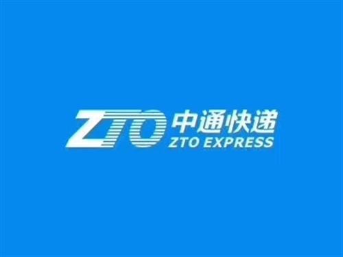 轉讓中通快遞承包片區,接手即可盈利,本片區位于青州繁華的經濟商業區,聯系13853672856任