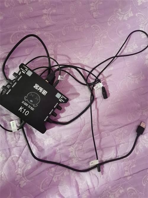 直播,支架,声卡,麦克风,一整套,入手时1200元,知名品牌,录音棚专用.也可分开卖