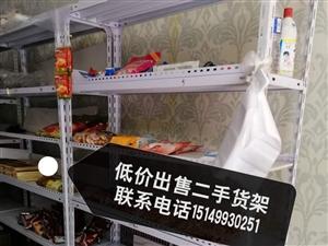 超市房租到期停�I,低�r出售��守�架8�M. 普通�架6�M. �伍_�T冰箱一�_. 地堆板2��。有意者���...