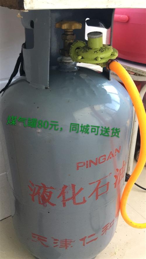 八成新煤气罐闲置转卖