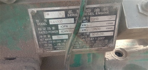 本人有一套柴油發電機組有需要的老板欲購從速