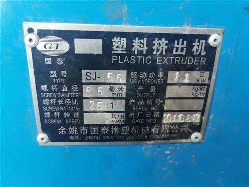 收购 50,65,80 塑料挤出机多台。
