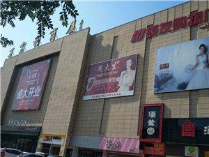 低价出售唐县惠友购物中心三层商铺