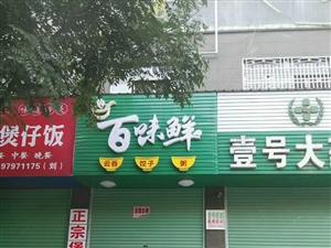 花旗小区北门口店面出租