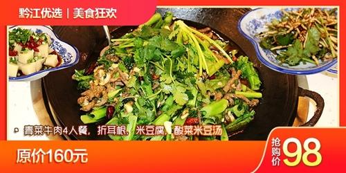 【双12】乾陇鸡杂-98吃4人青菜牛肉锅!!!(可供4-6人就餐)