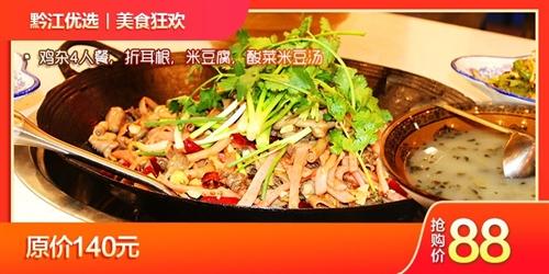 【双12】乾陇鸡杂-黔江人必须吃的美食!(可供4-6人就餐)