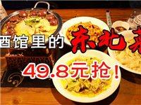 49.8元抢东北特色杀猪菜+宫保鸡丁+手撕包菜+手工水饺+4瓶矿泉水+餐具