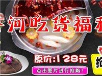 齐河这家火锅店要搞事情!39.9吃嗨128火锅套餐?快来给老板上一课!