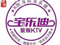 【东方在线精选】18.8元抢购宝乐迪量贩KTV包厢白天场每日限10个名额(需预约)