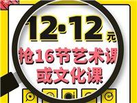 【东方在线】12.12元抢购16节精品课