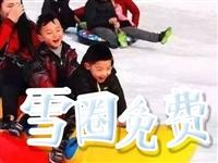19.9元搶購純陽湖魚莊冰雪游樂園原價98元的冰雪娛樂4個項目,不限時間,隨便玩!