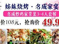 49.9元搶購名成家宴108元炒雞套餐