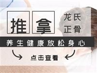 28.8元搶購【善緣堂】龍氏正骨推拿(一部位)+骨病膏藥1貼!超級劃算!下班約起來!