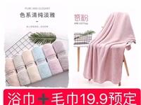 19.9元搶購69元親膚柔軟浴巾+毛巾各一條