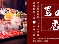 98元搶購原價228元3~4人蜀九香火鍋套餐!!!