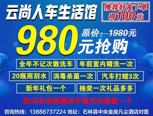 980元抢全年不计数洗车+打蜡3次+20瓶雨刮水+车内精洗1次+.....新年礼包一个+抽奖!