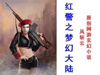 阿旗人首(shou)創玄幻小(xiao)說︰紅警之(zhi)夢(meng)幻大陸,連載中xiao)! />     </div>    </a>    </li>    <li>    <a href=