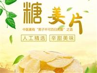 25元抢购原价28元丑男特产红糖姜片农家自制