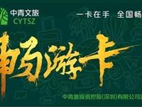198元抢购中青文旅畅游卡,一卡在手,全国2000+个景区免费畅玩!