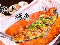 35.9抢购原价69元纸上烤鱼
