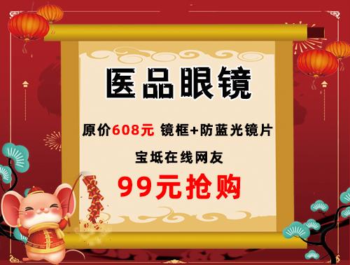 新年派送原價608¥寶(bao)坻在線網友yan)?9¥鏡框(kuang)+防藍(lan)光鏡片