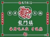 19.9搶龍門陣鹵味市井音樂火鍋50元現金券