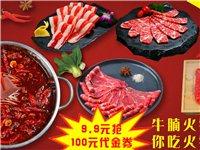 牛腩火锅霸王餐,满200减100元!9.9元预定任意吃,您还在等啥?!