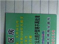 刘闸南小区房32万元