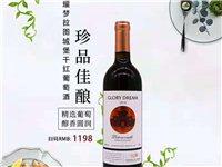 【东方在线精选】49.9元抢购红妹清吧原价398元红酒套餐