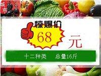 平价蔬菜68元礼包箱