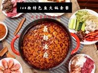 足不出戶,想吃火鍋的第N天終于可以吃上了!168元超值火鍋3~4人套餐免費配送到家!