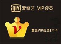 99元搶購248元愛奇藝黃金VIP年卡一張