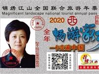 128元搶錦繡江山全國旅游年票(一卡暢游210城市)