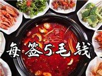 39.9抢原价85签二爷涮串杂果罐头+锅底+70签+锡纸鸭血